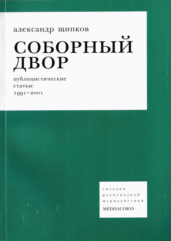 Александр Щипков Соборный двор