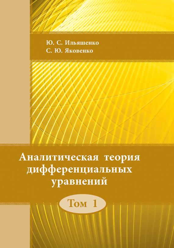 Ю. С. Ильяшенко Аналитическая теория дифференциальных уравнений. Том 1