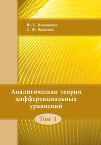- Аналитическая теория дифференциальных уравнений. Том 1