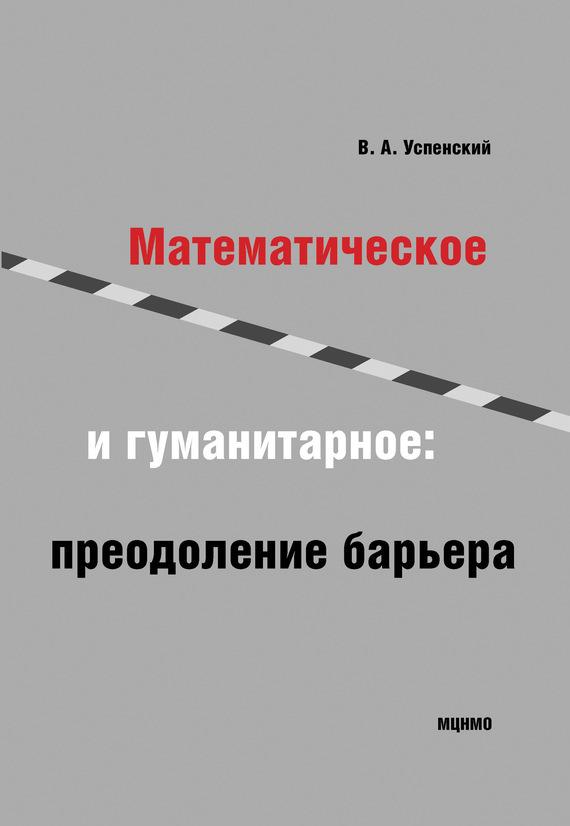 Математическое и гуманитарное. Преодоление барьера