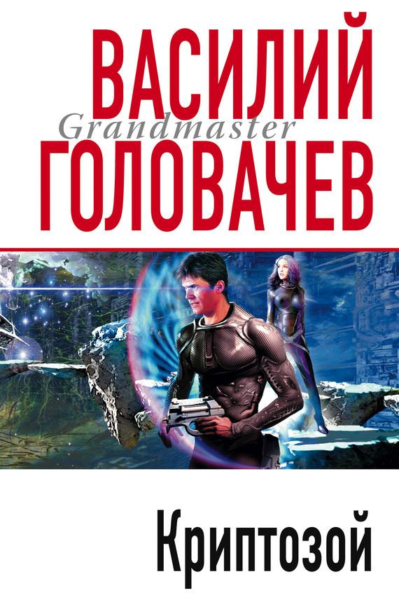 бесплатно Криптозой Скачать Василий Головачев
