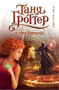 Емец, Дмитрий  - Таня Гроттер и трон Древнира