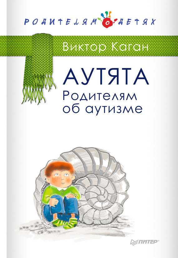 захватывающий сюжет в книге Виктор Каган
