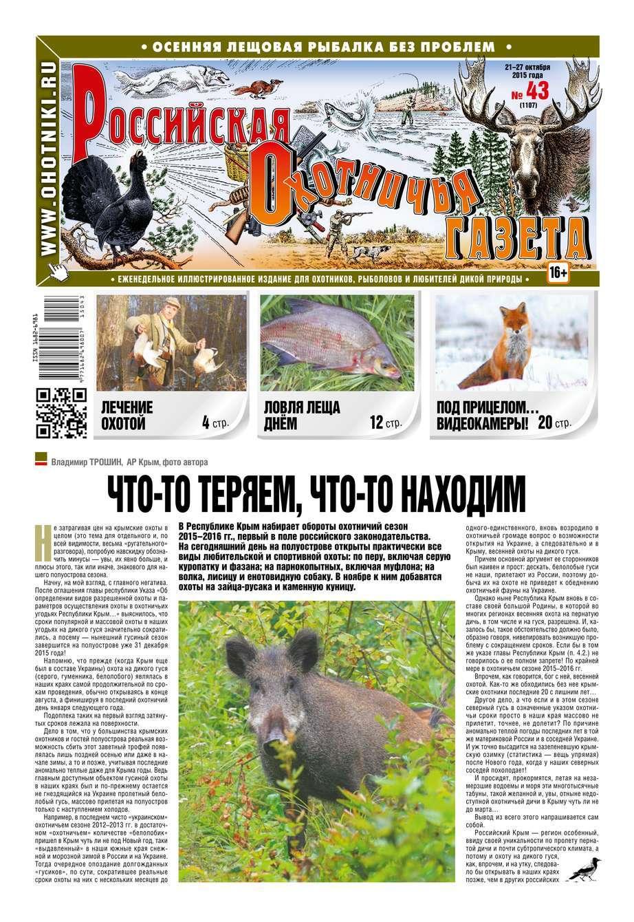 Российская Охотничья Газета 43-2015
