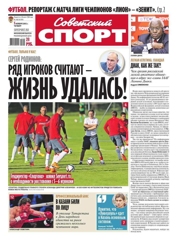 Советский спорт 165-2015