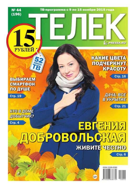 ТЕЛЕК PRESSA.RU 44-2015
