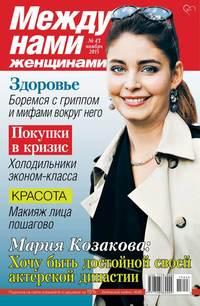 женщинами, Редакция журнала Между нами,  - Между нами, женщинами 43-2015