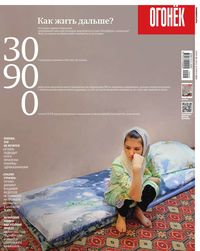 Огонёк, Редакция журнала  - Огонёк 43-2015