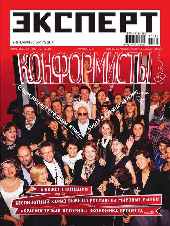 Редакция журнала Эксперт Эксперт 45-2015 отсутствует эксперт 10 2015
