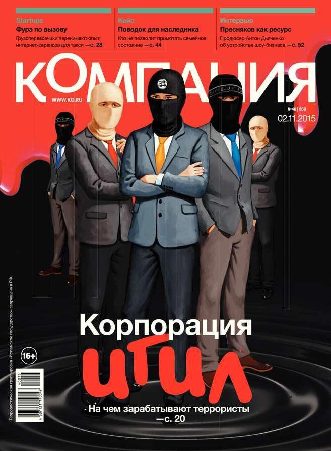 Компания 40-2015 ( Редакция журнала Компания  )
