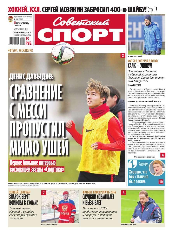 Советский спорт 163-2015