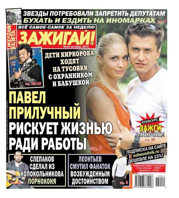 Книга ТЕЛЕНЕДЕЛЯ для всей семьи. Москва 49-12-2012
