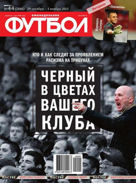 Футбол 44-2015