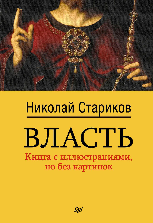Н стариков книга власть скачать бесплатно