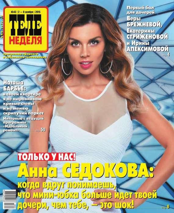 Теленеделя. Журнал о знаменитостях с телепрограммой 43-2015
