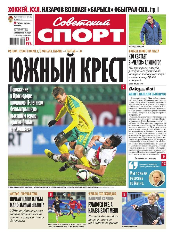 Советский спорт 161-2015