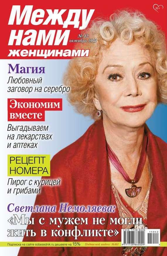 Редакция журнала Между нами, женщинами Между нами, женщинами 42-2015