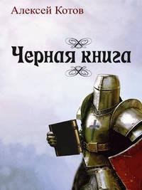 Котов, Алексей  - Черная книга (сборник)