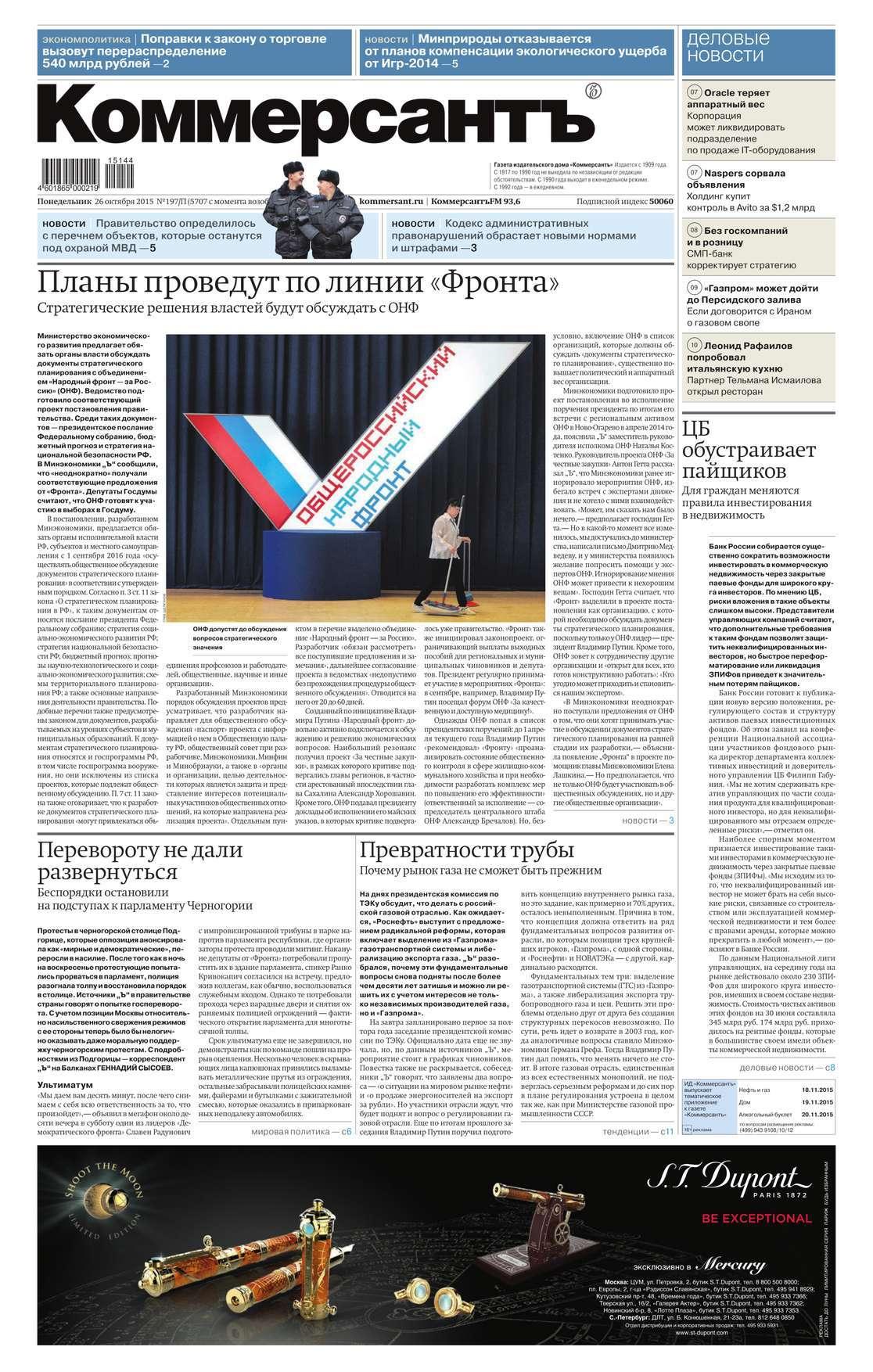Редакция газеты КоммерсантЪ КоммерсантЪ 197п-2015 купить автошину к 197 в смоленске