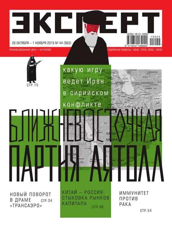 Редакция журнала Эксперт Эксперт 44-2015 отсутствует эксперт 10 2015