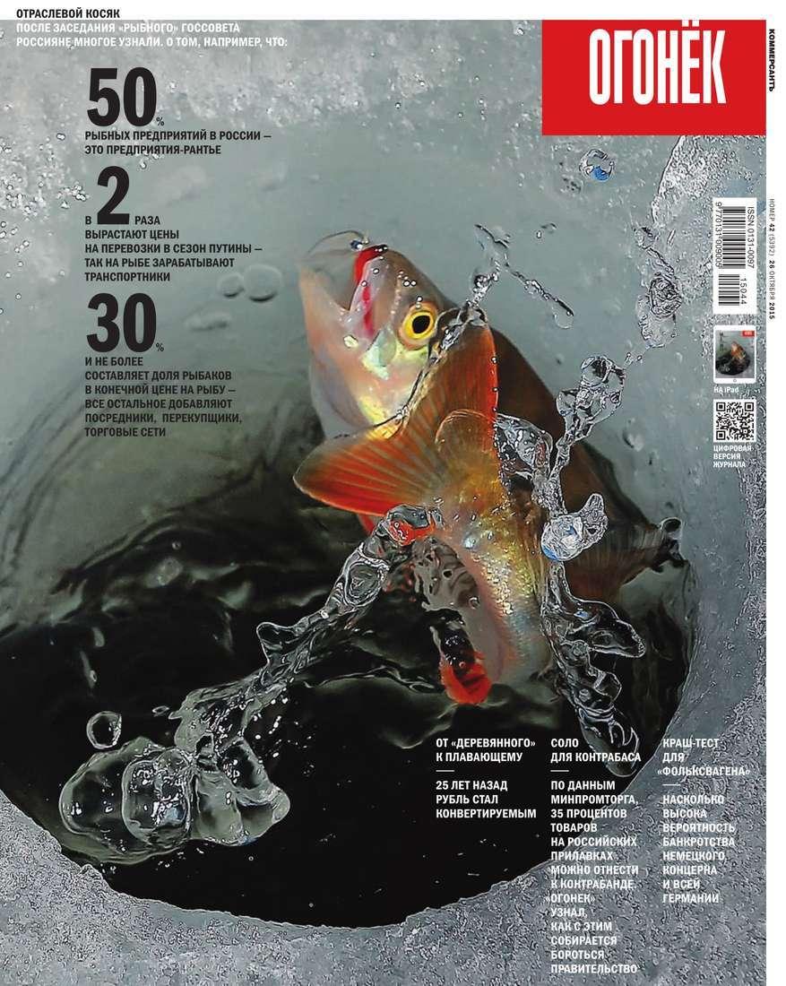 Редакция журнала Огонёк Огонёк 42-2015 редакция журнала огонёк огонёк 39 2015