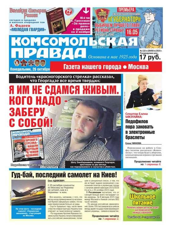 Комсомольская Правда. Москва 145с-2015 читать