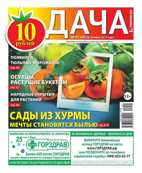 Редакция газеты Дача Pressa.ru Дача Pressa.ru 21-2015 дача и сад
