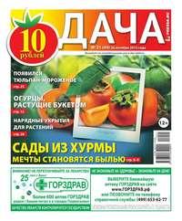 Pressa.ru, Редакция газеты Дача  - Дача Pressa.ru 21-2015