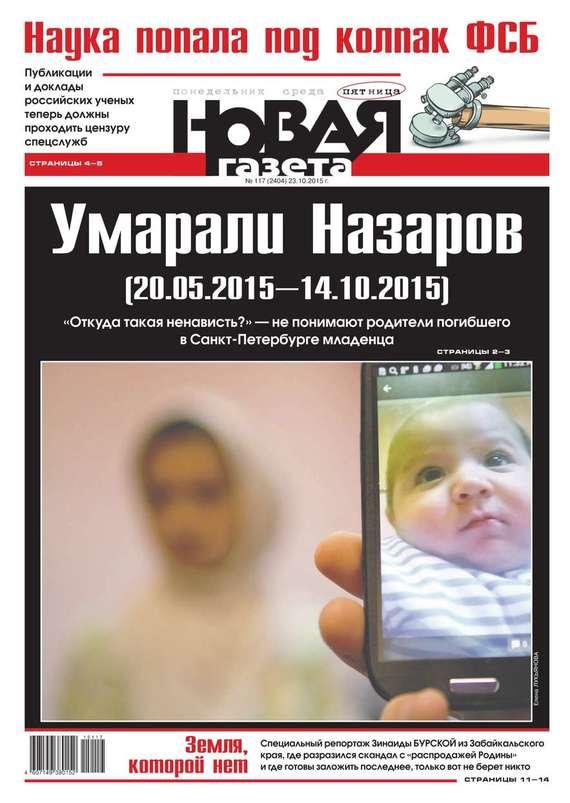 Редакция газеты Новая газета Новая газета 117-2015 бумажник wb14 117 2015