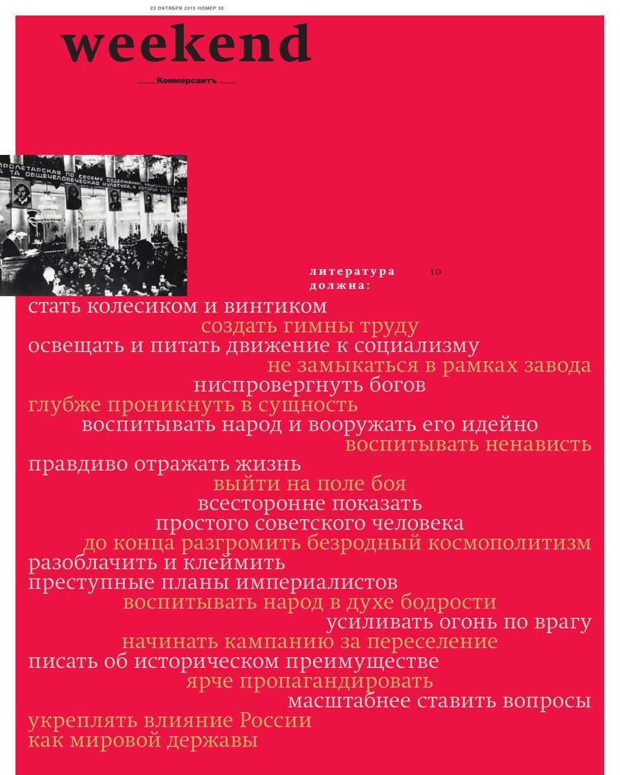 КоммерсантЪ Weekend 36-2015 ( Редакция журнала КоммерсантЪ Weekend  )