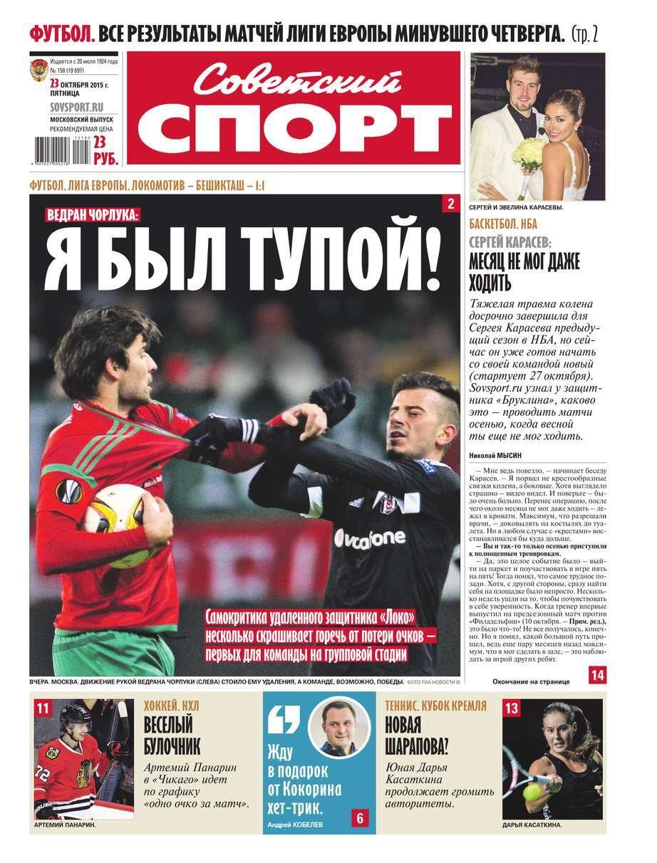 Советский спорт 158-2015