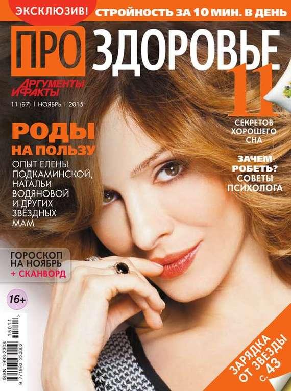 Редакция журнала АиФ. Про здоровье АиФ. Про здоровье 11-2015