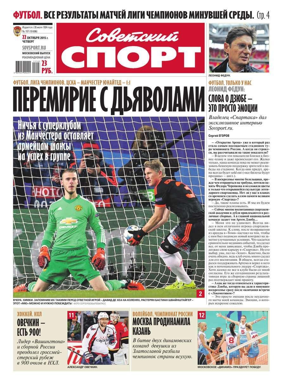 Советский спорт 157-2015