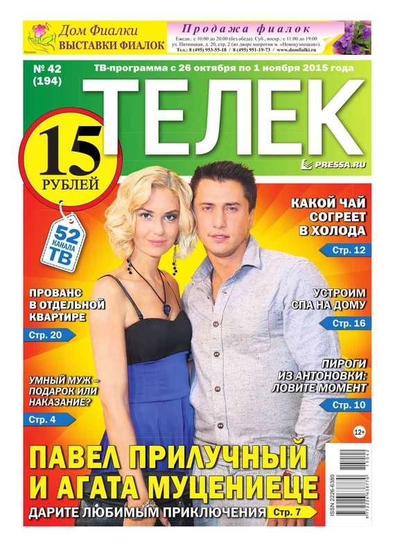 ТЕЛЕК PRESSA.RU 42-2015