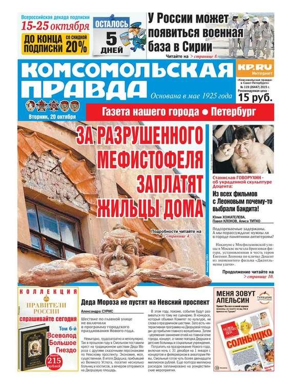 Комсомольская правда. Санкт-Петербург 119-2015