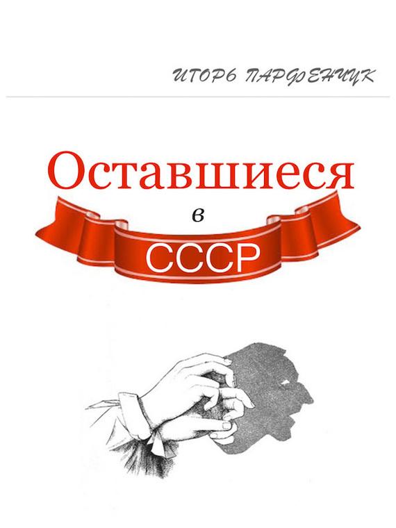 интригующее повествование в книге Игорь Парфенчук