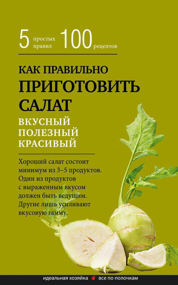 бесплатно Сборник рецептов Скачать Как правильно приготовить салат. Пять простых правил и 100 рецептов