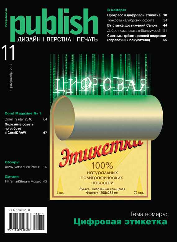 Открытые системы Журнал Publish №11/2015 открытые системы журнал publish 03 2017