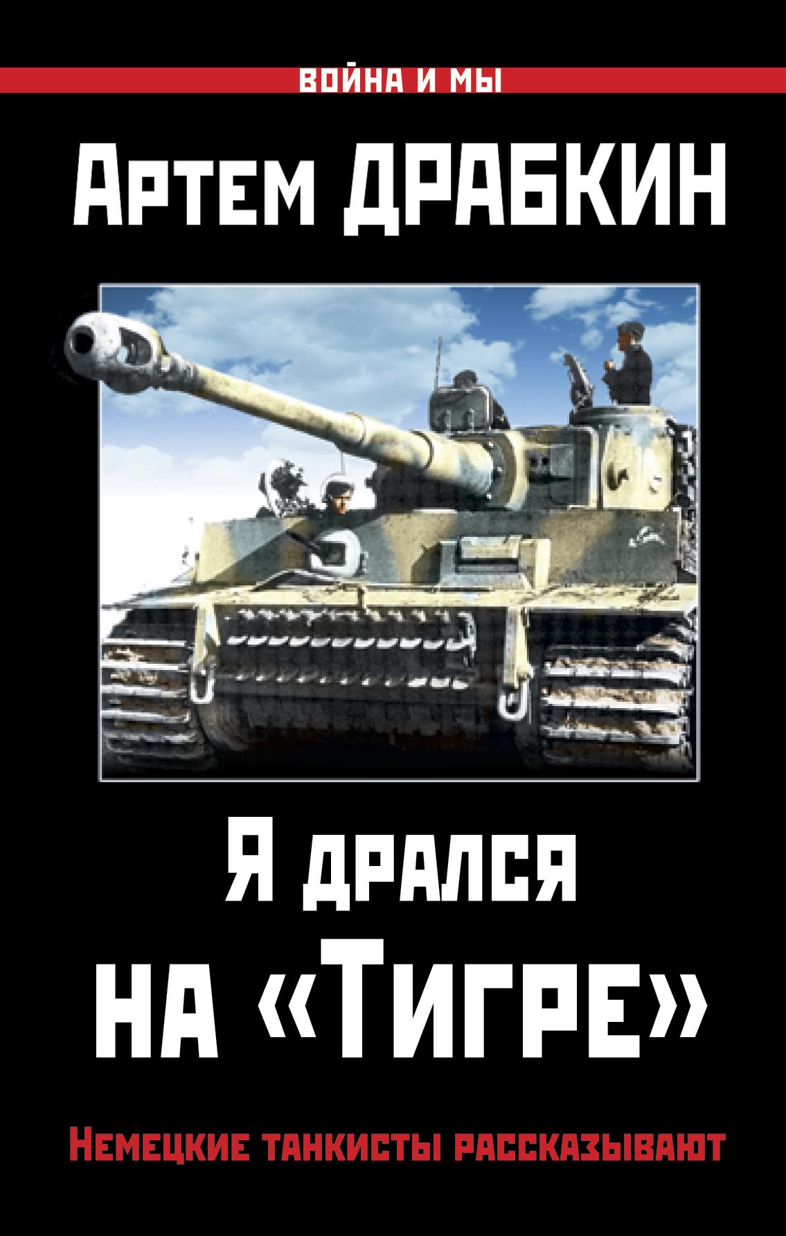 Артем Драбкин Я дрался на «Тигре». Немецкие танкисты рассказывают эйно луукканен я сбил целый авиаполк мемуары финского аса
