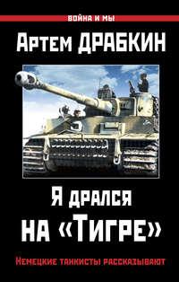 Драбкин, Артем  - Я дрался на «Тигре». Немецкие танкисты рассказывают