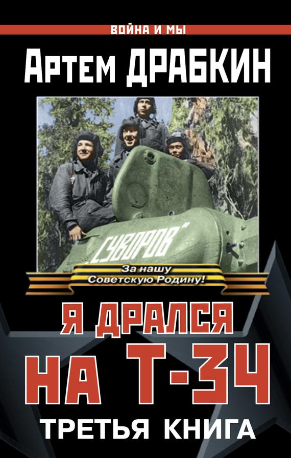 Артем Драбкин Я дрался на Т-34. Третья книга артем драбкин я дрался на тигре немецкие танкисты рассказывают