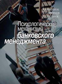 Алдашева, А. А.  - Психологические механизмы банковского менеджмента