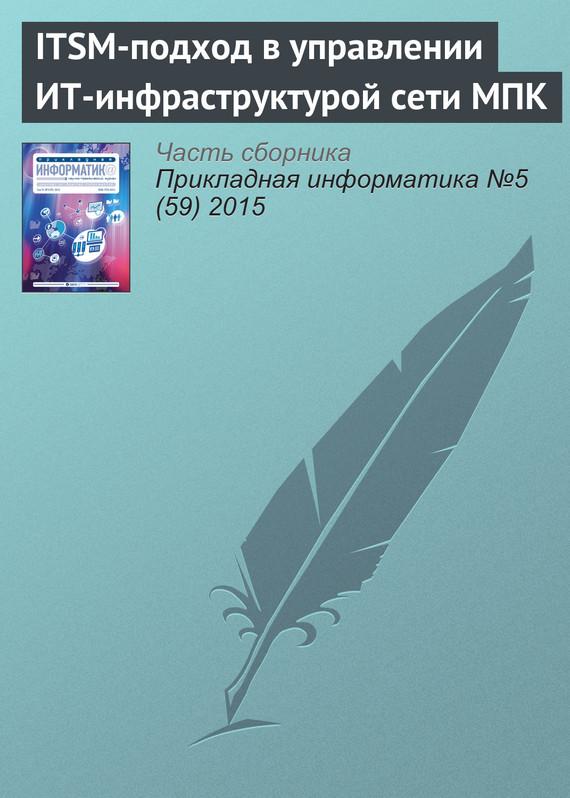 Н. Л. Коровкина ITSM-подход в управлении ИТ-инфраструктурой сети МПК