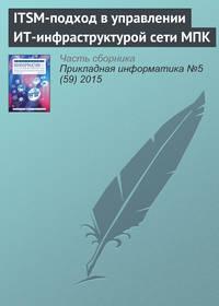 Коровкина, Н. Л.  - ITSM-подход в управлении ИТ-инфраструктурой сети МПК