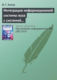 Аитов, В. Г.  - Интеграция информационной системы вуза с системой e-learning
