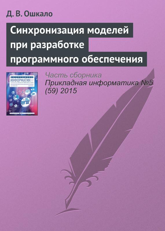 бесплатно Д. В. Ошкало Скачать Синхронизация моделей при разработке программного обеспечения