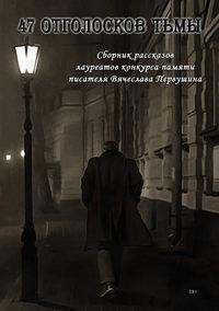 - 47 отголосков тьмы (сборник)