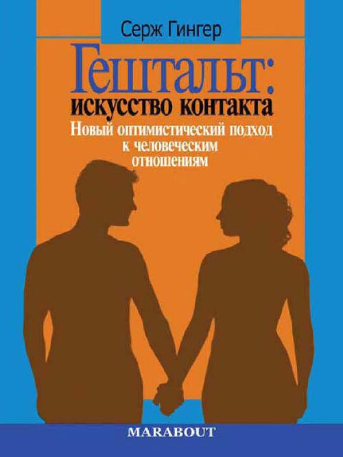 Серж Гингер Гештальт: искусство контакта. Новый оптимистический подход к человеческим отношениям холотропное дыхание новый подход к самоисследованию и терапии