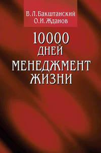 Бакштанский, В. Л.  - 10000 дней. Менеджмент жизни