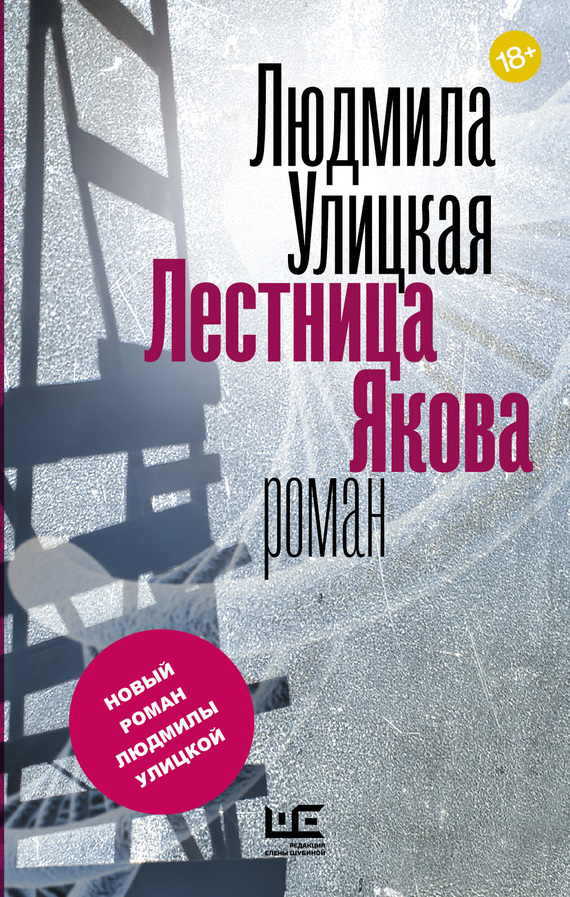 Обложка книги Лестница Якова, автор Улицкая, Людмила